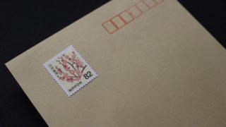 切手 郵便