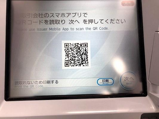 ATM QRコード