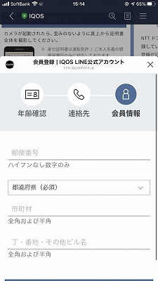 iQOSサポート
