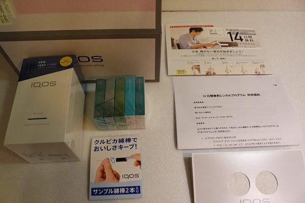 iQOS14日間無料レンタル