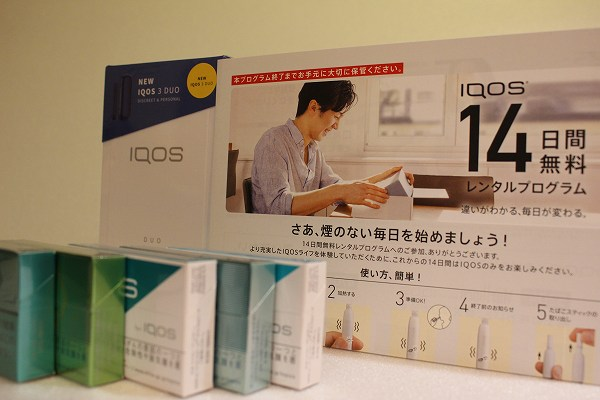 iQOS14日間無料
