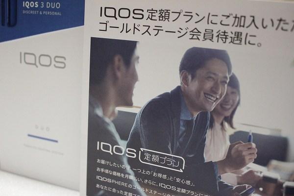 iQOS定額