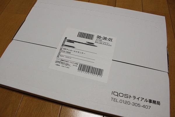 アイコス返却BOX
