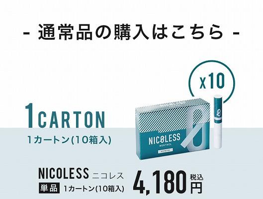 ニコレス NICOLESS