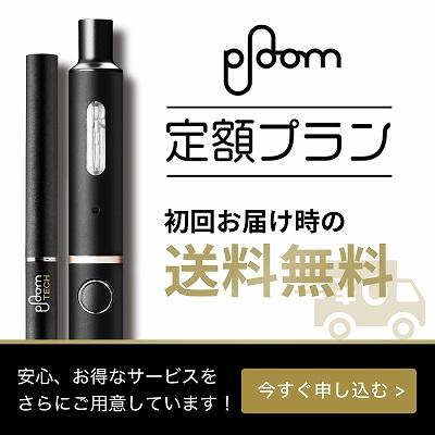 ploom 定額