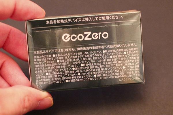 EcoZero エコゼロ