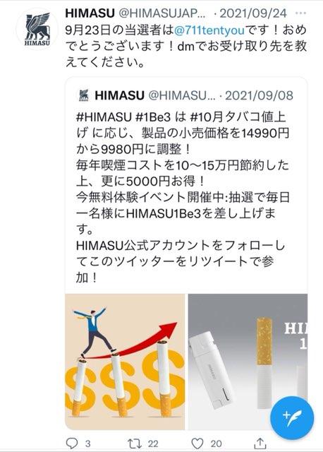 HIMASU1Be3 当選